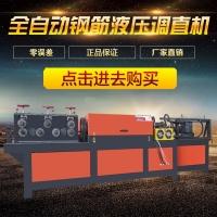 零误差全自动钢筋调直切断机建筑大型小型调直切断机
