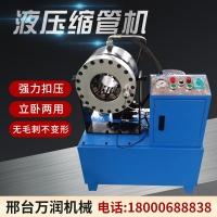 邢臺博潤冠51型液壓縮管機 扣壓機 鎖管機廠家供貨