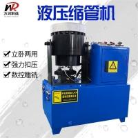 邢台51型液压钢管缩管机 高压油管扣压机厂家供应