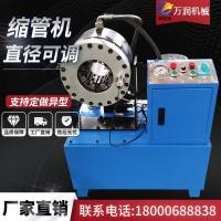 邢臺博潤冠51型液壓鋼管縮管機 啤喉機廠家直銷