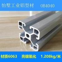 鋁合金型材-國標鋁型材-歐標鋁型材-鋁型材廠家