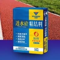 广元市sr透水混凝土外加剂 透水路面胶粉一吨价格
