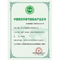 中國綠色環保節能標志產品