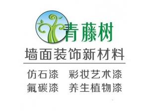 青藤树养生植物漆-水性漆涂料品牌诚招代理加盟商