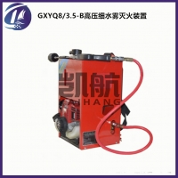 GXYQ8/3.5-B移动(背负)式高压细水雾灭火装置