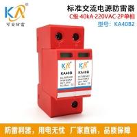 KA40B2高品质C级· 40KA标准交流电源防雷模块220