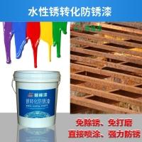 水性锈转化防锈底漆专业生产厂家