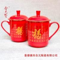 70周年纪念茶杯定制加公司LOGO文字礼品