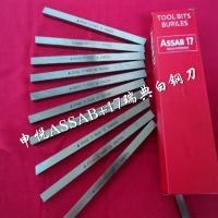 瑞典进口白钢刀 ASSAB+17超硬高钴白钢刀 白钢刀硬度