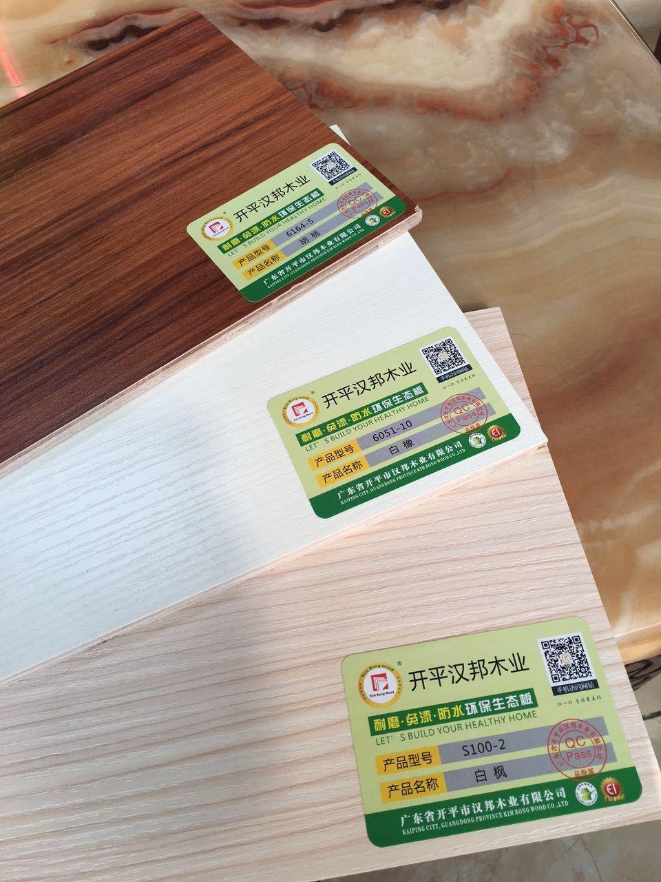汉邦E0级环保生态板免漆板