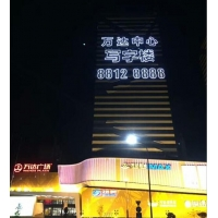 LED外墻掛網字樓盤字樓體字拉網圍邊排柵樓宇發光字大字廣告