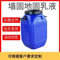 0761墙固地固乳液 内外墙乳胶漆通用乳液 界面处理剂 厂家