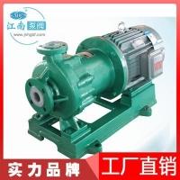 江南IMD80-65-165衬四氟f46磁力驱动泵无泄漏防腐