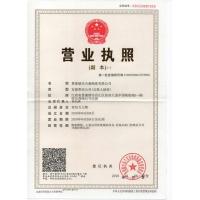 合燊陶瓷执照(小图)