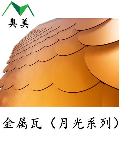 北京鱼鳞型金属瓦(月光系列)新品供应
