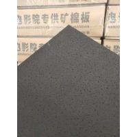 電影院專用礦棉板黑色礦棉板噴砂礦棉板工程板跌級板