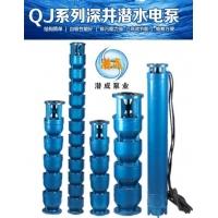 天津200QJ32-299-45KW高扬程深井泵厂家潜成公司