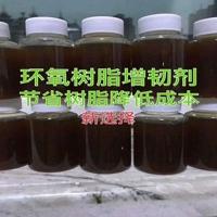 環氧樹脂增韌劑GHC-1050