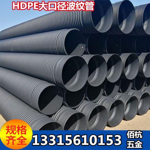 HDPE雙壁波紋管 地埋排污HDPE大口徑波紋管-- 佰杭五金