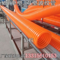 MPP单壁波纹管耐高温双波波纹管