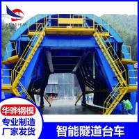 合肥隧道臺車模板設計生產廠家直營