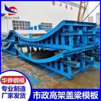 徐州市市政高架墩柱模板 市政高架蓋梁模板供應