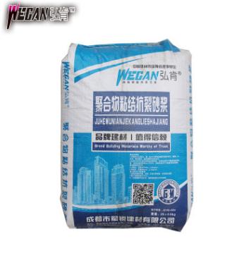 宏肯聚合物抹面抗裂砂浆 粘结砂浆 内外墙保温抗裂砂浆