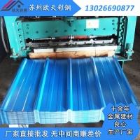 苏州彩钢板900型厂家直销