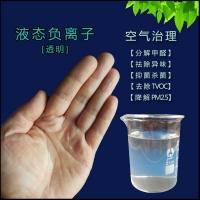 汽車室內凈化除甲醛除異味液態負離子,高釋放負離子液的價格