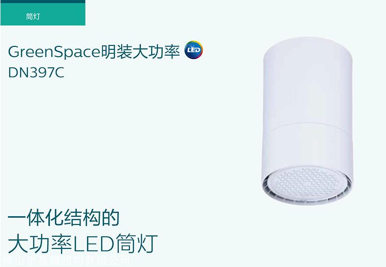 飞利浦DN397C 大功率LED防水防眩筒灯