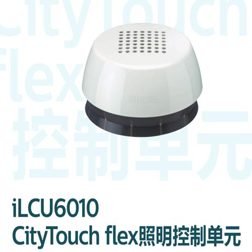 飞利浦iLCU6010智能LED路灯GPRS通信模块