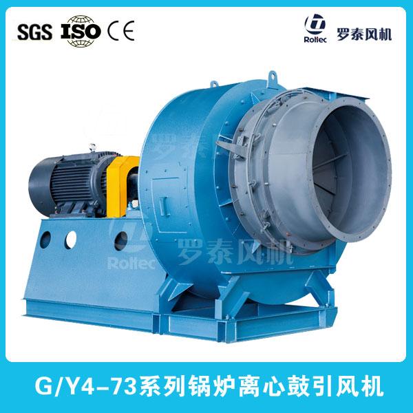 G/Y4-73系列锅炉离心鼓引风机