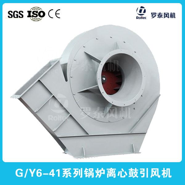 G/Y6-41系列鍋爐離心鼓引風機