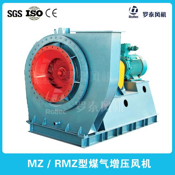 MZ/RMZ型煤气增压风机