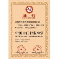 """""""中国木门行业30强""""荣誉证书"""