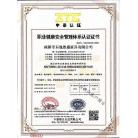 OHSAS18001:2007职业健康安全管理体系认证 证书