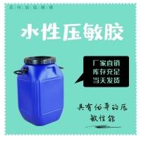 水性壓敏膠丙烯酸壓敏膠不干膠