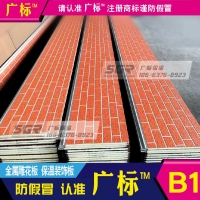山东广标厂家价格直销外墙保温装饰防火阻燃隔热隔音金属雕花板