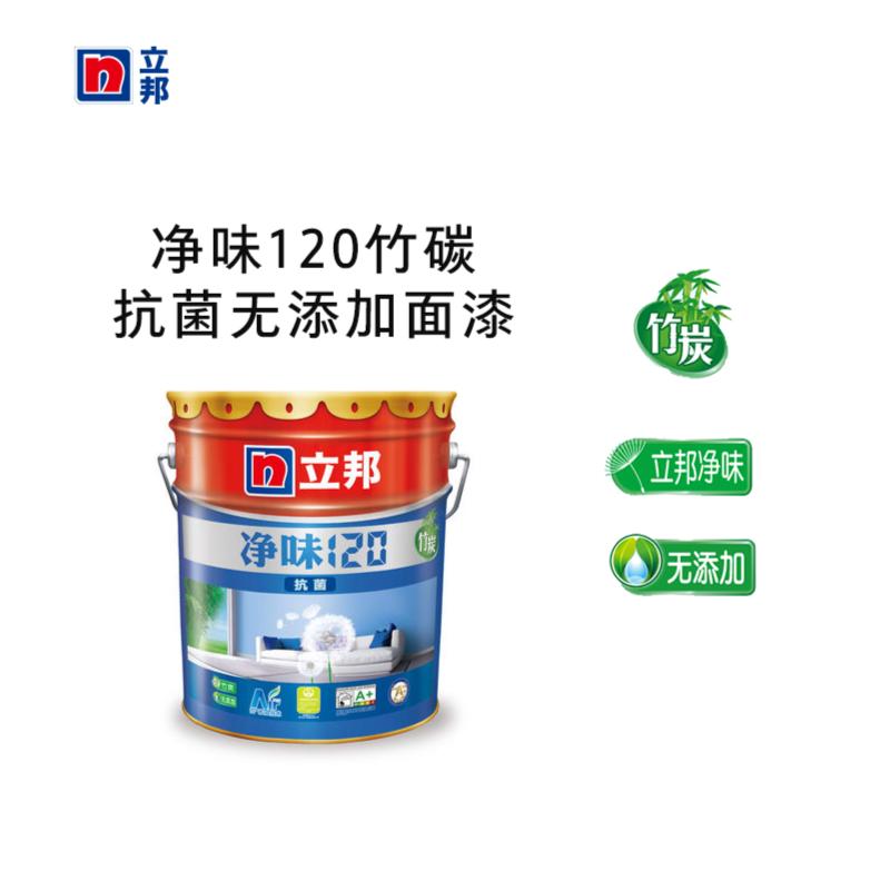 立邦 净味120竹炭抗菌无添加乳胶漆面漆