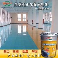 東莞天正環氧樹脂地坪涂料耐磨車間廠房地坪漆 全國可施工