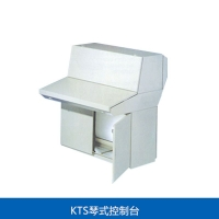 KTS琴式控制台