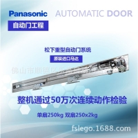 松下重型自动门系统佛山加乐代理松下自动门250KG重型自动门