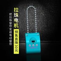 电动窗帘控制盒 拉珠窗帘电机