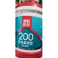 200彩色防水