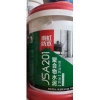 jSA201聚合物水泥防水