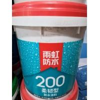 雨虹200柔性防水