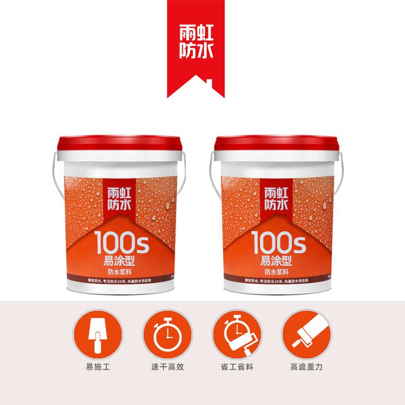 雨虹100S