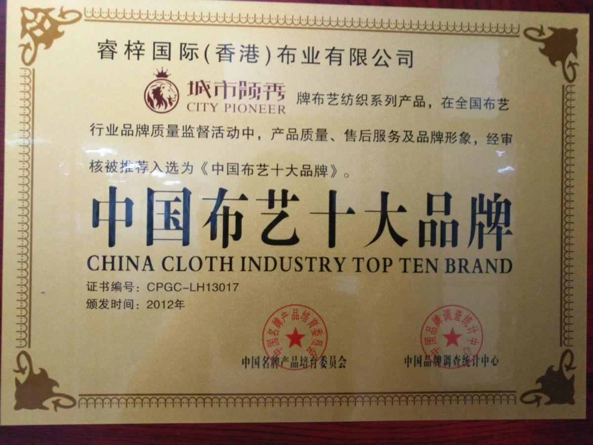 中国布艺十大品牌