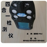 Mpower盟莆安POLI MP400P泵吸手持四合一氣體檢