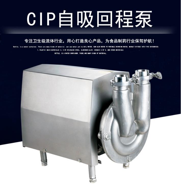 304/316L不锈钢CIP回程泵 卫生级清洗自吸泵